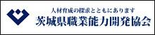 茨城県職業能力開発協会